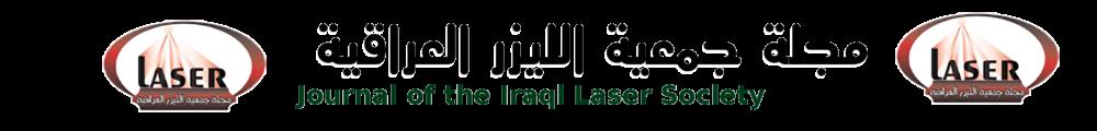 مجلة جمعية الليزر العراقية